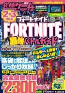 究極ゲーム攻略全書 Vol.12 フォートナイト 最強バトルガイド 2-3対応版