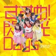 すすめ!閃光Days <TYPE-C>[ランダムチェキ付]