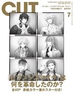 CUT (カット)2020年 7月号 【表紙:ヒプノシスマイク】