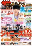 ザ・テレビジョン関西版 2020年 6月 5日号【表紙:増田貴久】