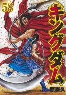 キングダム 58 ヤングジャンプコミックス