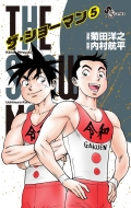 THE SHOWMAN  5 少年サンデーコミックス