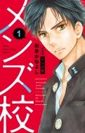メンズ校 新装版 1 フラワーコミックス スペシャル