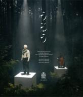 Kobayashi Kentaro Engeki Sakuhin[uruu]