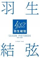 羽生結弦 SEASON PHOTOBOOK 2019-2020 Ice Jewels特別編集