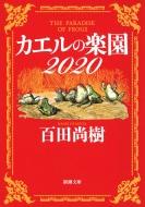 百田尚樹/カエルの楽園 2020 新潮文庫