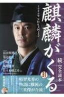 2020年NHK大河ドラマ「麒麟がくる」続・完全読本[NIKKO MOOK]