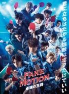 FAKE MOTION -卓球の王将 -【DVD BOX】