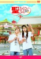 劇場版「聖☆おにいさん 第III紀」[DVD]