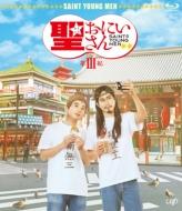 劇場版「聖☆おにいさん 第III紀」[Blu-ray]