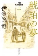 琥珀の夢 小説 鳥井信治郎 上 集英社文庫