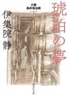 琥珀の夢 小説 鳥井信治郎 下 集英社文庫
