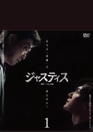 ジャスティス-復讐という名の正義-DVD-BOX1