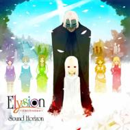 Elysion 〜楽園幻想物語組曲〜(Re:Master Production)<UHQCD>