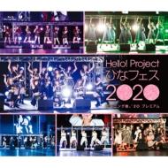 Hello! Project Hina Fe Su 2020 [morning Musume.`20 Premium]