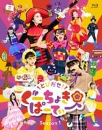 とびだせ!ぐーちょきぱーてぃー Season 1 Blu-ray
