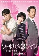 ウェルカム2ライフ 〜君と描いた未来〜 DVD-BOX2