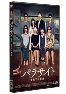 「パラサイト 半地下の家族」DVD