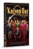 ナイブズ・アウト/名探偵と刃の館の秘密 DVD