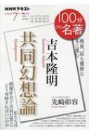 吉本隆明「共同幻想論」 2020年 6月 NHK100分de名著