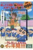 TVシリーズ クレヨンしんちゃん 嵐を呼ぶ イッキ見!!! しいぞう先生はぶ熱いゾ!!ふたば幼稚園ファイヤー編 DVD