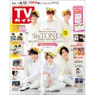 週刊TVガイド 関西版 2020年 6月 12日号【SixTONES両面ワイドピンナップ付き】