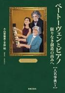 """ベートーヴェンとピアノ 限りなき創造の高みへ""""人名事典付き"""""""