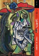 もっと知りたいピカソ 生涯と作品 アート・ビギナーズ・コレクション