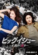 ビッグイシュー 〜正義か、悪か〜 DVD-BOX2