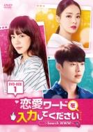 恋愛ワードを入力してください〜Search WWW〜 DVD-BOX1