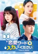 恋愛ワードを入力してください〜Search WWW〜 DVD-BOX2