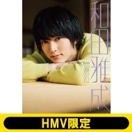 和田雅成 1stフォトエッセイ 邂逅【HMV限定カバー版】