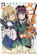 さばかん!甲斐高校サバゲ部隊 2 ライドコミックス