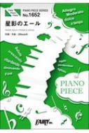 ピアノピースpp1652 星影のエール / Greeeen ピアノソロ・ピアノ & ヴォーカル Nhk連続テレビ小説「エール」主題歌