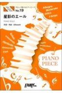 やさしく弾けるピアノピースppe19 星影のエール / Greeeen ピアノソロ 原調初級版 / ハ長調版 Nhk連続テレビ小説「エール」主題歌