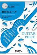 ギターピースgp305 星影のエール / Greeeen ギターソロ・ギター & ヴォーカル Nhk連続テレビ小説「エール」主題歌