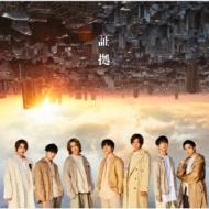 証拠 【初回盤B】(+DVD)
