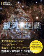 ビジュアル銀河大図鑑
