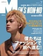 MEN'S NON・NO (メンズ ノンノ)2020年 7月号【表紙:北村匠海】