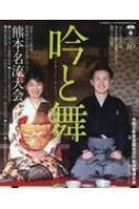 吟と舞 Vol.10 Kaziムックシリーズ
