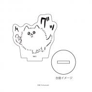 アクリルぷちスタンド「毛玉犬」01 / グッ