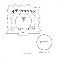 アクリルぷちスタンド「毛玉犬」03 / イヤッッッッッッ