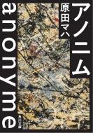 アノニム 角川文庫