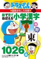 改訂新版 ドラえもんの国語おもしろ攻略絵で見ておぼえる小学漢字1026 ドラえもんの学習シリーズ