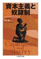 資本主義と奴隷制 ちくま学芸文庫