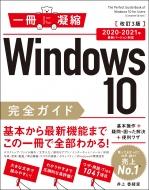 Windows 10完全ガイド 基本操作+疑問・困った解決+便利ワザ 2020‐2021年最新バージョン対応