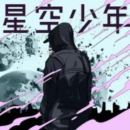 Don' t stop trying feat.空音, kojikoji, Tio / Beautiful feat.Tio (7インチシングルレコード)