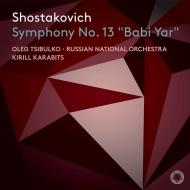 交響曲第13番『バビ・ヤール』 キリル・カラビツ&ロシア・ナショナル管弦楽団、オレグ・ツィブルコ