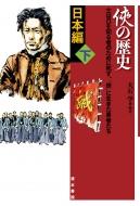 侠の歴史 日本編 下