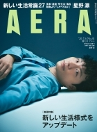 AERA (アエラ)2020年 7月 6日号 【表紙:星野源】